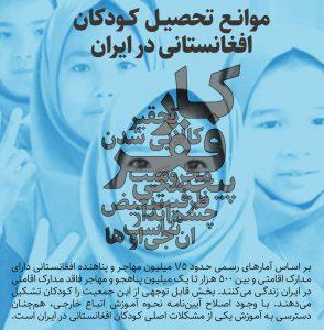 اینفوگرافی موانع تحصیل کودکان افغانستانی در ایران