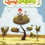 کتاب باغچه پسرک