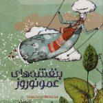کتاب بنفشههای عمو نوروز