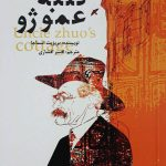 کتاب کلبه عمو ژو