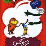 کتاب لوراکس، قصههای یکجورکی ۴