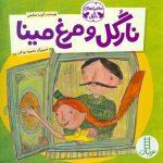 کتاب نارگل و مرغ مینا (۴ جلد)